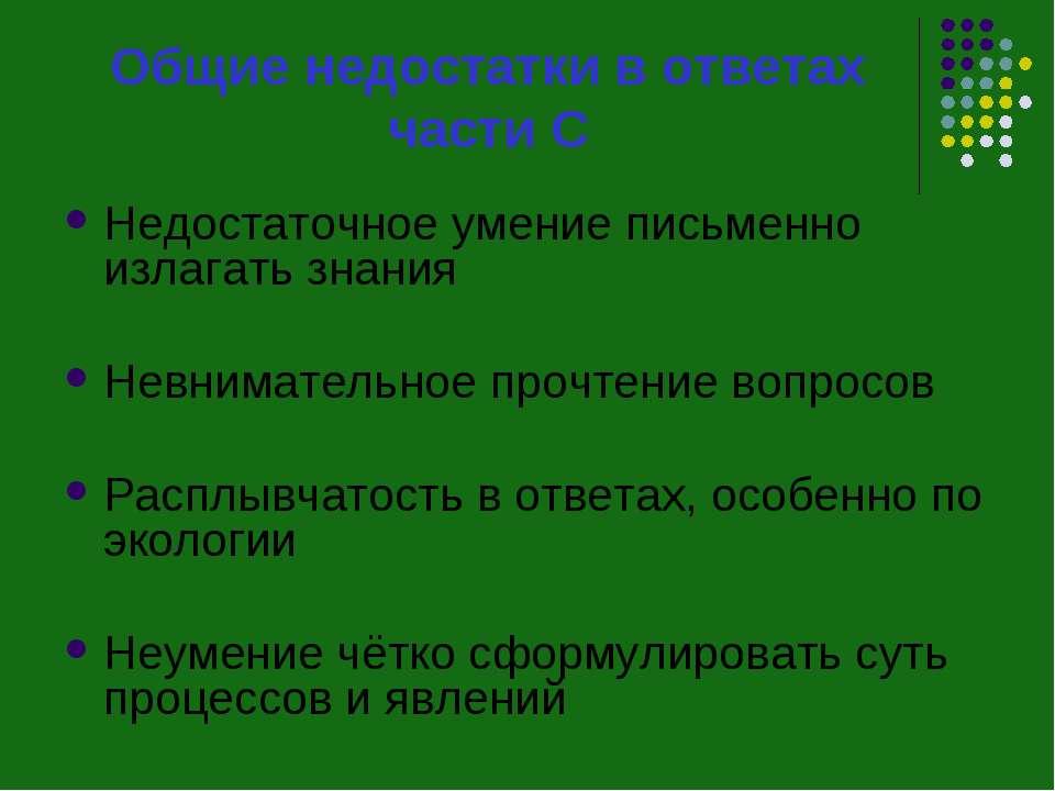Общие недостатки в ответах части С Недостаточное умение письменно излагать зн...