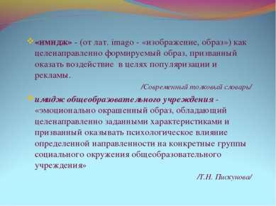 «имидж» - (от лат. imago - «изображение, образ») как целенаправленно формируе...