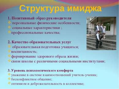 Структура имиджа 1. Позитивный образ руководителя персональные физические осо...