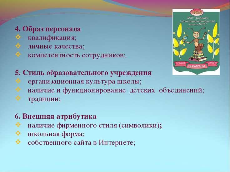 4. Образ персонала квалификация; личные качества; компетентность сотрудников;...