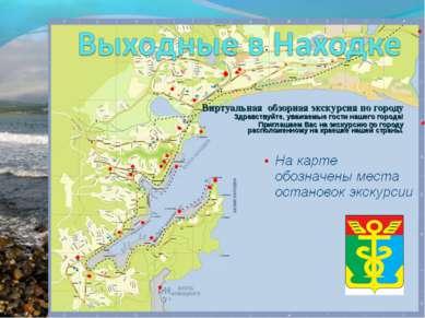 Виртуальная обзорная экскурсия по городу Здравствуйте, уважаемые гости нашего...