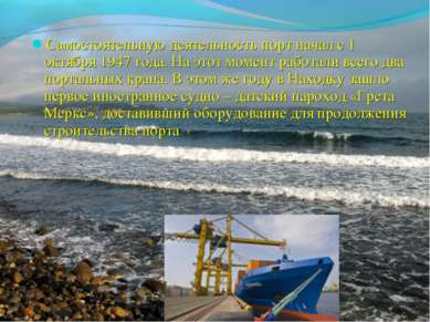 Самостоятельную деятельность порт начал с 1 октября 1947 года. На этот момент...