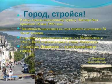 Город, стройся! Статус города населенному пункту Находка был присвоен 18 мая ...