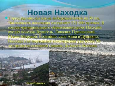 Город растянулся вдоль побережья почти на 30 км. Численность населения состав...