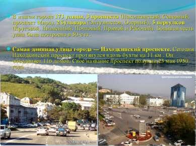 В нашем городе 173 улицы, 3 проспекта (Находкинский, Северный, проспект Мира)...