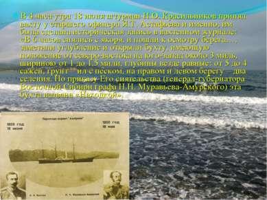 В 4 часа утра 18 июня штурман Н.О. Красильников принял вахту у старшего офице...