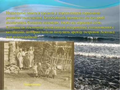 Переселенцы Недостаток опыта и средств у переселенцев тормозили развитие земл...