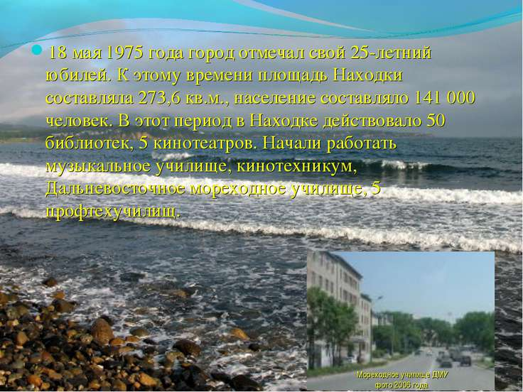 18 мая 1975 года город отмечал свой 25-летний юбилей. К этому времени площадь...