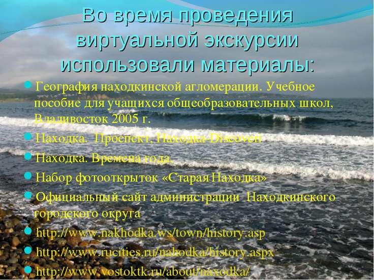 Во время проведения виртуальной экскурсии использовали материалы: География н...
