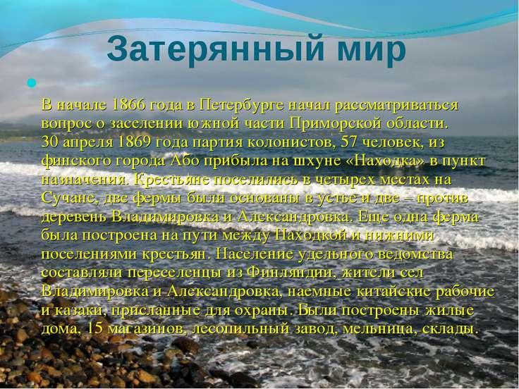 Затерянный мир В начале 1866 года в Петербурге начал рассматриваться вопрос о...