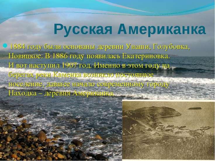 Русская Американка 1884 году были основаны деревни Унаши, Голубовка, Новицкое...