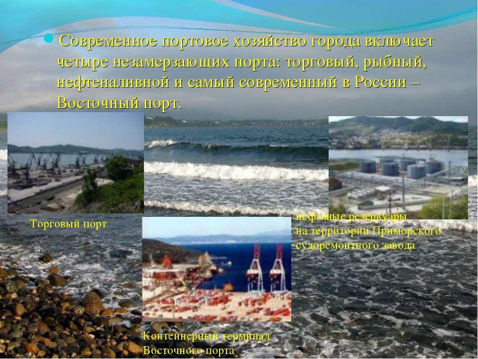 Современное портовое хозяйство города включает четыре незамерзающих порта: то...