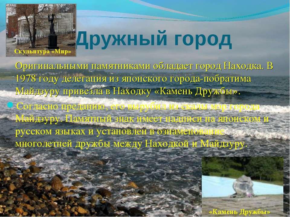 Дружный город Оригинальными памятниками обладает город Находка. В 1978 году д...