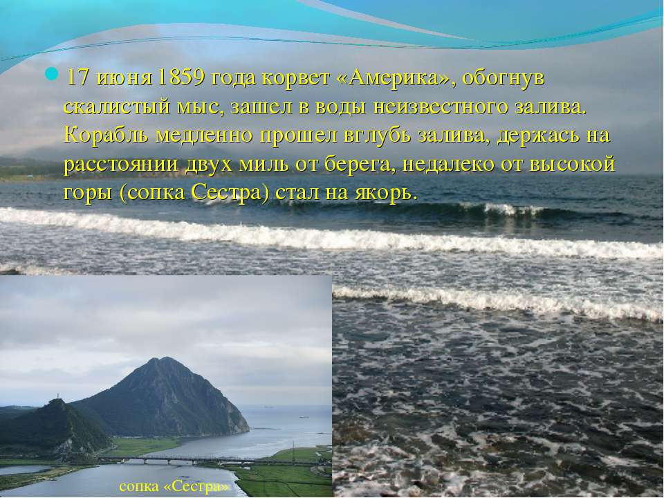 17 июня 1859 года корвет «Америка», обогнув скалистый мыс, зашел в воды неизв...