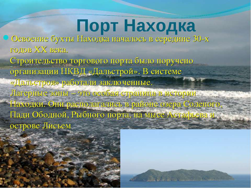 Порт Находка Освоение бухты Находка началось в середине 30-х годов XX века. С...
