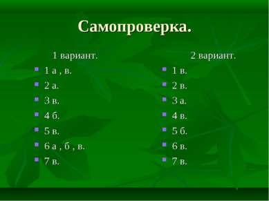 Самопроверка. 1 вариант. 1 а , в. 2 а. 3 в. 4 б. 5 в. 6 а , б , в. 7 в. 2 вар...