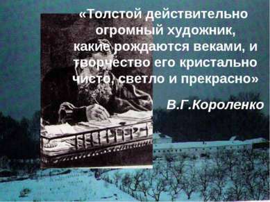 «Толстой действительно огромный художник, какие рождаются веками, и творчеств...