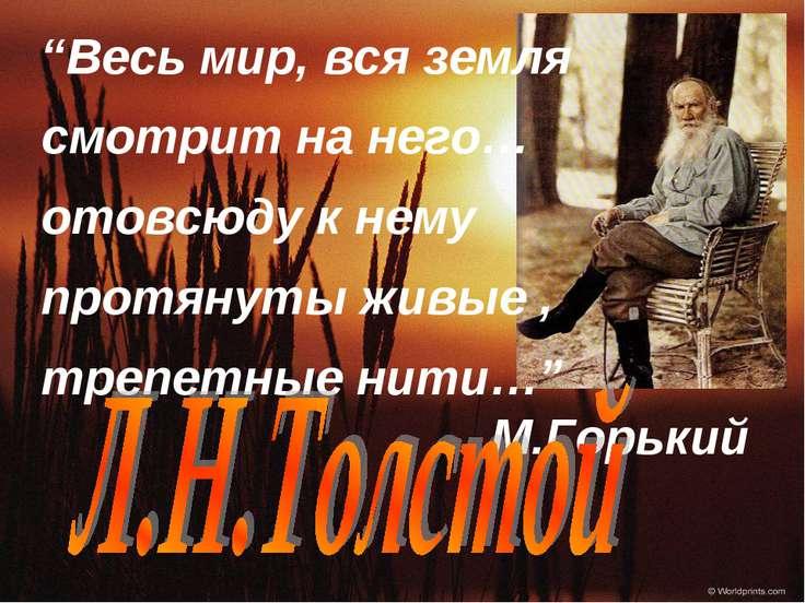 """""""Весь мир, вся земля смотрит на него… отовсюду к нему протянуты живые , трепе..."""