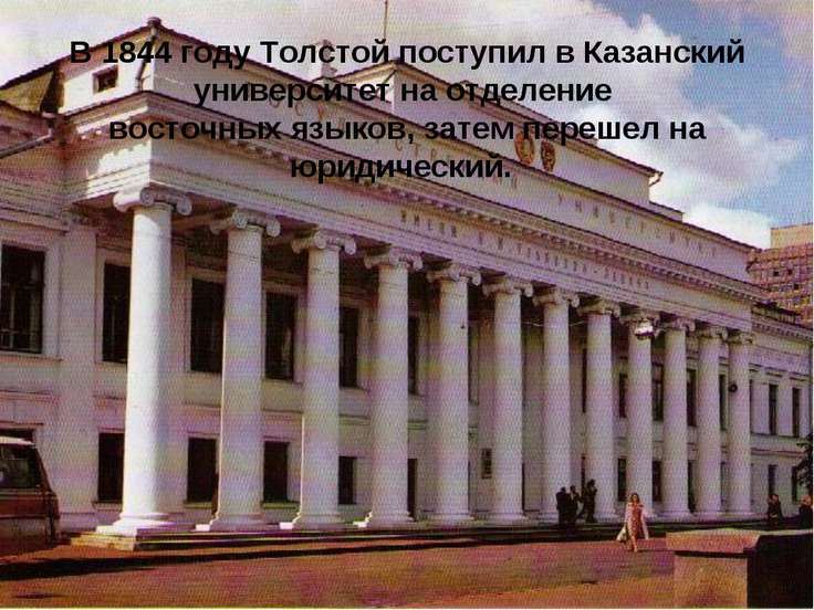 В 1844 году Толстой поступил в Казанский университет на отделение восточных я...