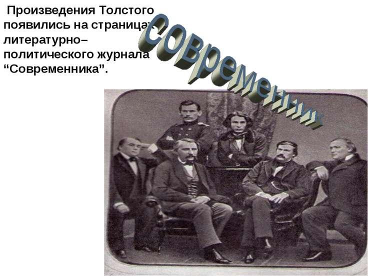 Произведения Толстого появились на страницах литературно–политического журнал...