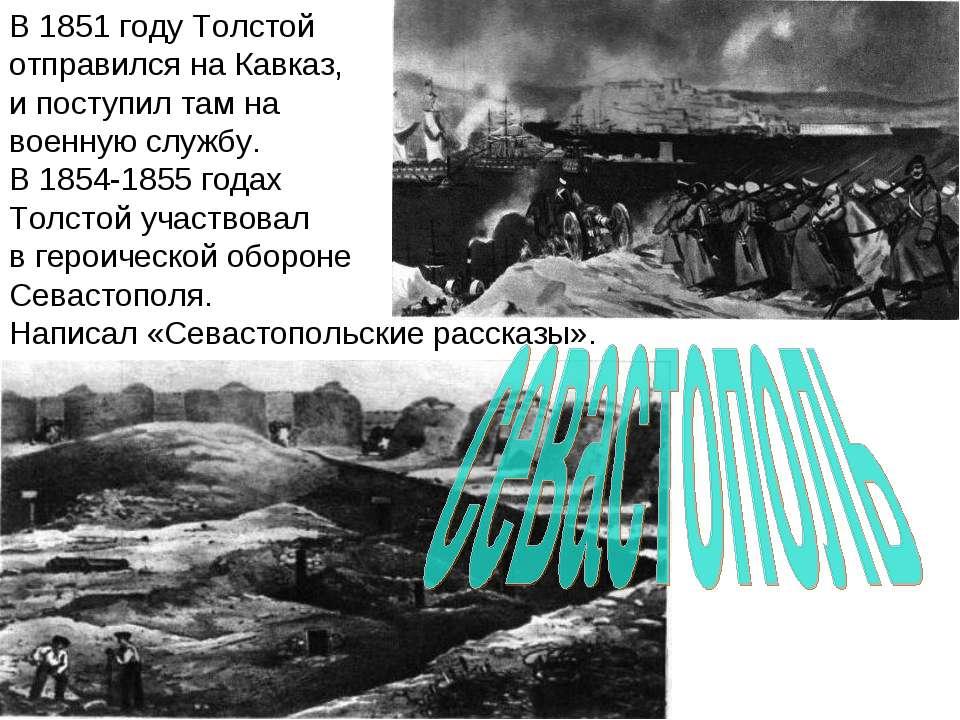В 1851 году Толстой отправился на Кавказ, и поступил там на военную службу. В...