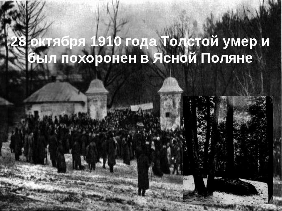28 октября 1910 года Толстой умер и был похоронен в Ясной Поляне