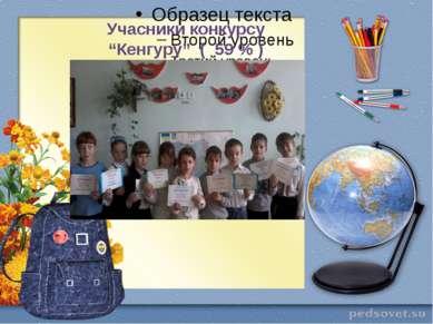 "Учасники конкурсу ""Кенгуру"" ( 59 % )"
