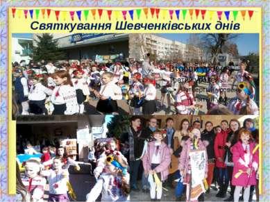 Святкування Шевченківських днів