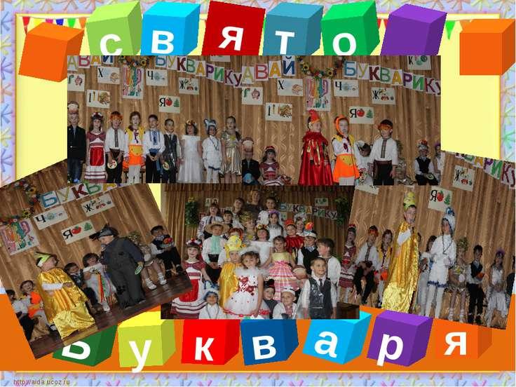 т с к а в в о Б я у http://aida.ucoz.ru р я Коли ми ще були першокласниками
