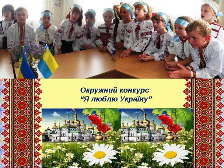 """Окружний конкурс """"Я люблю Україну"""""""
