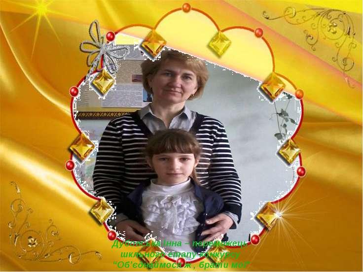 """Дубовська Інна – переможець шкльного етапу конкурсу """"Об'єднаймося ж , брати мої"""""""
