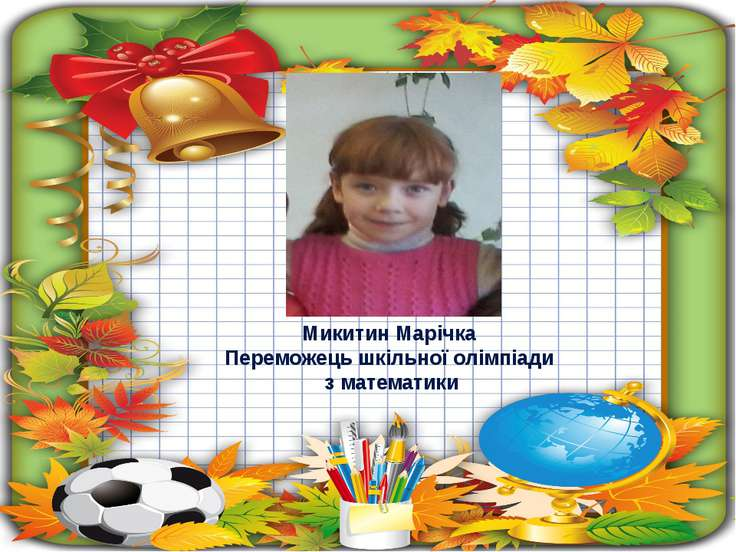 Микитин Марічка Переможець шкільної олімпіади з математики