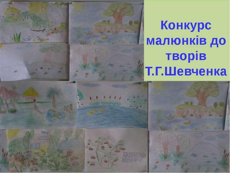 Конкурс малюнків до творів Т.Г.Шевченка