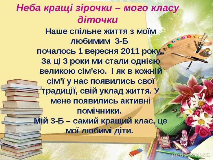 Наше спільне життя з моїм любимим 3-Б почалось 1 вересня 2011 року. За ці 3 р...