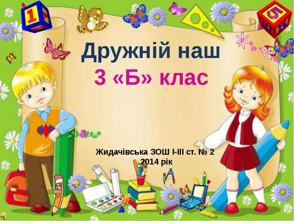Дружній наш 3 «Б» клас Жидачівська ЗОШ І-ІІІ ст. № 2 2014 рік