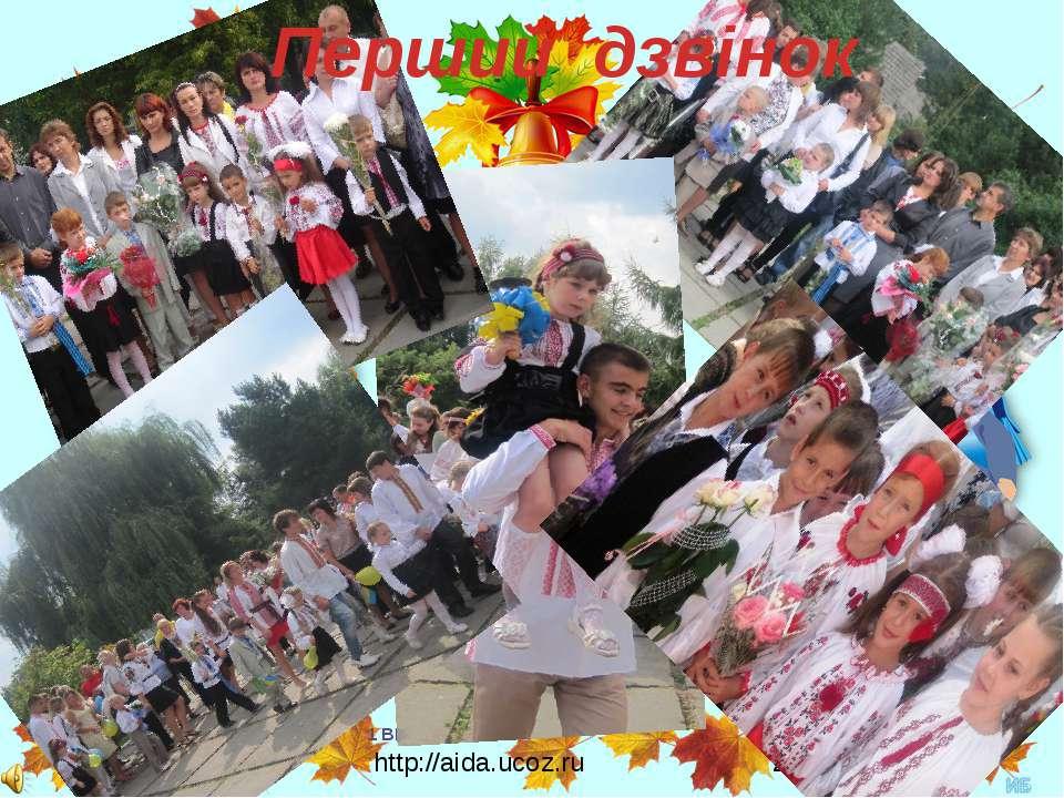 http://aida.ucoz.ru 1 ВЕРЕСНЯ Перший дзвінок