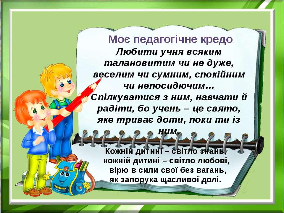 Любити учня всяким талановитим чи не дуже, веселим чи сумним, спокійним чи не...