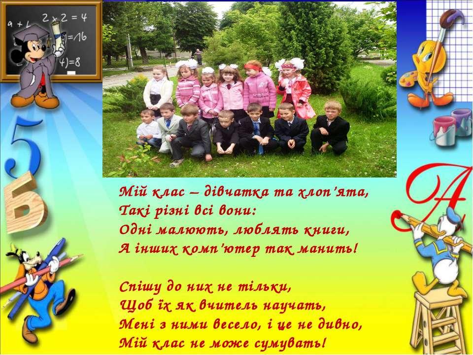 Мій клас – дівчатка та хлоп'ята, Такі різні всі вони: Одні малюють, люблять...