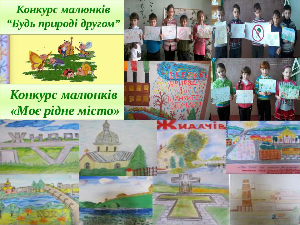 """Конкурс малюнків """"Будь природі другом"""" Конкурс малюнків «Моє рідне місто»"""