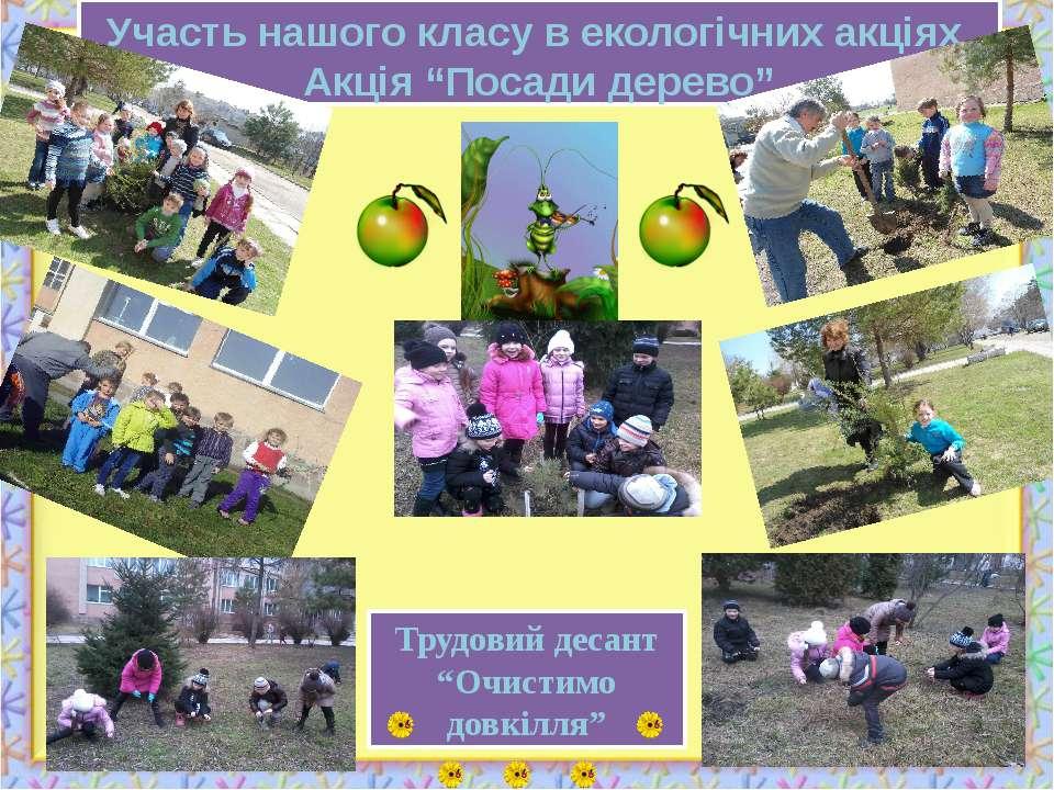 """Участь нашого класу в екологічних акціях Акція """"Посади дерево"""" Трудовий десан..."""