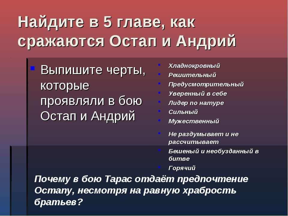 Найдите в 5 главе, как сражаются Остап и Андрий Выпишите черты, которые прояв...