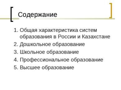 Содержание 1. Общая характеристика систем образования в России и Казахстане 2...