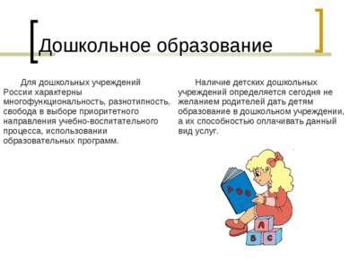 Дошкольное образование Для дошкольных учреждений России характерны многофункц...