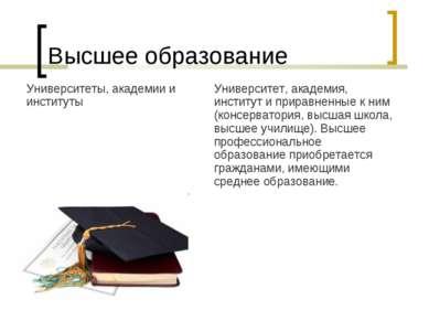 Высшее образование Университеты, академии и институты Университет, академия, ...
