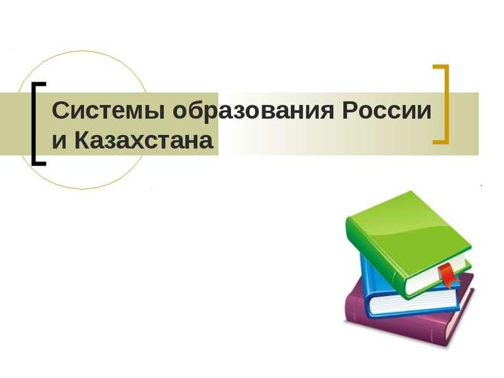 Системы образования России и Казахстана