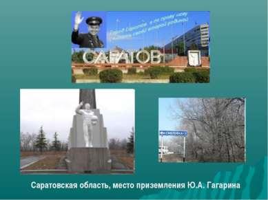 Саратовская область, место приземления Ю.А. Гагарина