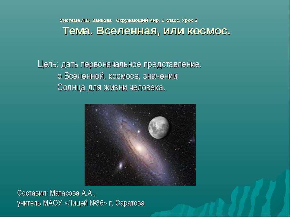 Система Л.В. Занкова Окружающий мир. 1 класс. Урок 5. Тема. Вселенная, или ко...