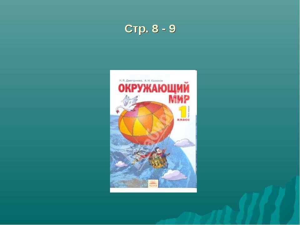 Стр. 8 - 9