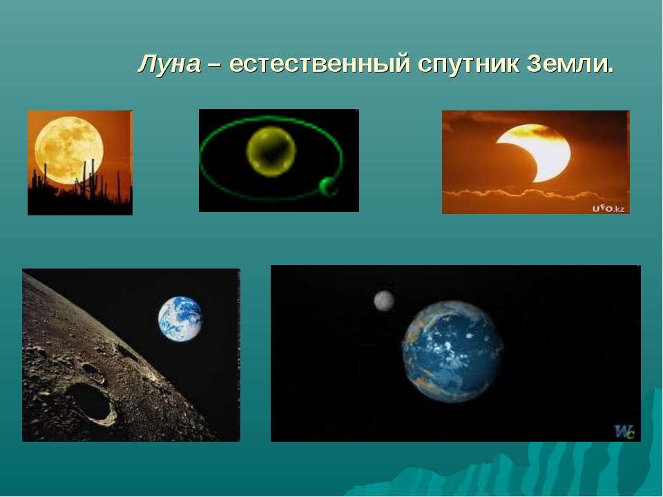 Луна – естественный спутник Земли.