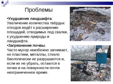 Проблемы Ухудшение ландшафта. Увеличение количества твёрдых отходов ведёт к р...